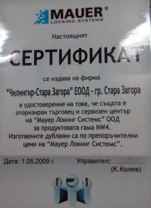 Сертификат Mauer