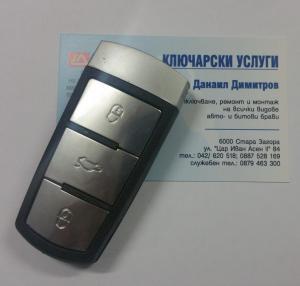 Смарт ключ за VW Passat B6 / CC